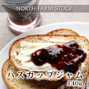 ハスカップジャム(140g) NORTH FARM STOCK (ノースファームストック) 北海道 お土産 おみやげバレンタイン 2020