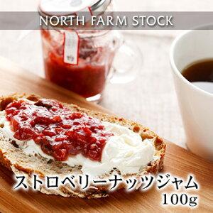 ストロベリーナッツジャム(100g)NORTHFARMSTOCK(ノースファームストック)北海道お土産ギフトプチギフトプレゼントお礼贈り物内祝い母の日2018お返し