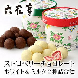 【2種詰合せ】六花亭 ストロベリーチョコ ホワイト&ミルク