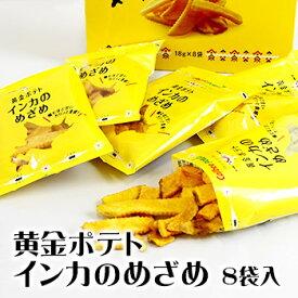 カルビー 黄金ポテト インカのめざめ 北海道 お土産 おみやげ お菓子 スイーツ2021 父の日
