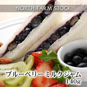 ブルーベリーミルクジャム(140g) NORTH FARM STOCK (ノースファームストック) 北海道 お土産 おみやげ母の日 2020