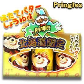 北海道限定 プリングルズ ほたてバターしょうゆ味 3缶入北海道 お土産 おみやげ お菓子 スイーツ2021 お中元