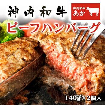 神内和牛あか 牛肉 ビーフハンバーグ 140g × 2枚 【神内和牛のお肉との同梱不可】 北海道 お土産 土産 みやげ おみやげ父の日 2019