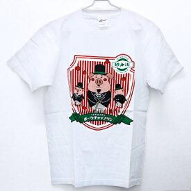 砂川ポークチャップリン Tシャツ北海道 お土産 おみやげお歳暮 2020