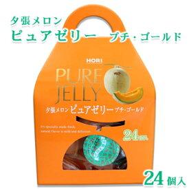 ホリ 夕張メロンピュアゼリー プチキャリー 24個入り 1個 北海道 お土産 おみやげ お菓子 スイーツ2021 母の日