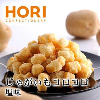 ホリ じゃがいもコロコロ 塩味 1個 北海道 お土産 土産 みやげ おみやげ お菓子 スイーツ