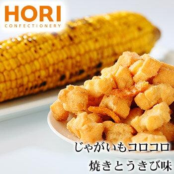 ホリ じゃがいもコロコロ 焼きとうきび味 1個 北海道 お土産 土産 みやげ おみやげ お菓子 スイーツ母の日 2019