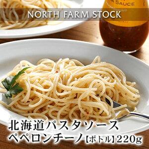 北海道パスタソース ペペロンチーノ ボトル(220g) NORTH FARM STOCK (ノースファームストック) 北海道 お土産 おみやげ母の日 2020