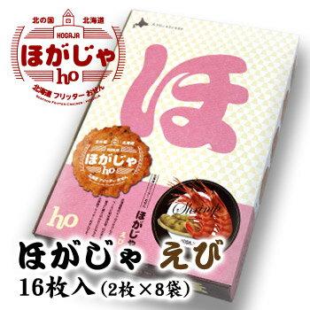 ほがじゃ えび 16枚(2枚×8袋) 北海道 お土産 土産 みやげ おみやげ お菓子 スイーツ父の日 2019