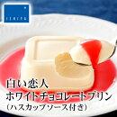 白い恋人ホワイトチョコレートプリン(ハスカップソース付き)石屋製菓/ISHIYA[北海道お土産][ギフト][プチギフト][プレゼント][お礼][贈り物]