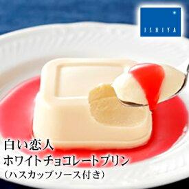 白い恋人 ホワイトチョコレートプリン (ハスカップソース付き) 石屋製菓/ISHIYAハロウィン 2019