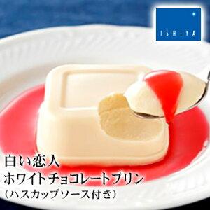 白い恋人 ホワイトチョコレートプリン (ハスカップソース付き) 石屋製菓/ISHIYA2021 父の日