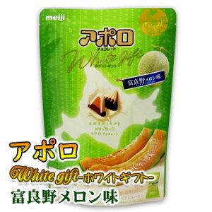 アポロ チョコレート ホワイトギフト パウチ 富良野メロン味北海道 お土産 おみやげ お菓子 スイーツ チョコレートお歳暮 2020