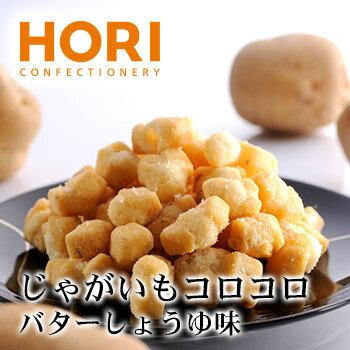 ホリ じゃがいもコロコロ バターしょうゆ味 1個 北海道 お土産 土産 みやげ おみやげ お菓子 スイーツ
