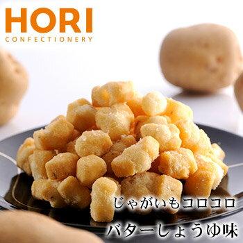 ホリ じゃがいもコロコロ バターしょうゆ味 1個 北海道 お土産 土産 みやげ おみやげ お菓子 スイーツ母の日 2019