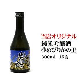 純米吟醸ゆめぴりかの里 300ml北海道 お土産 おみやげホワイトデー 2021