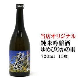 純米吟醸ゆめぴりかの里 720ml北海道 お土産 おみやげ2021 母の日