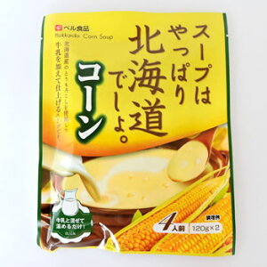 スープはやっぱり北海道でしょ。コーン 北海道 お土産 おみやげ2021 お中元