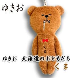 天空の非公認キャラクター ゆきお 北海道のおともだち くま 北海道 お土産 おみやげ2021 母の日