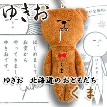 天空の非公認キャラクター ゆきお 北海道のおともだち くま 北海道 お土産 土産 みやげ おみやげ