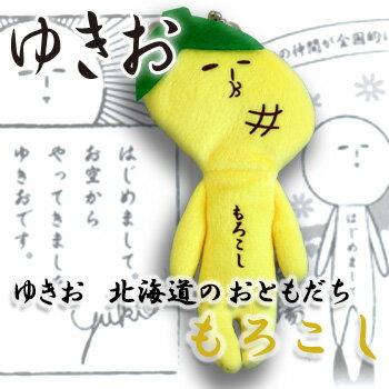 天空の非公認キャラクター ゆきお 北海道のおともだち もろこし 北海道 お土産 土産 みやげ おみやげ