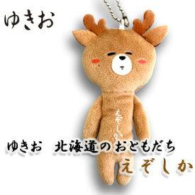 天空の非公認キャラクター ゆきお 北海道のおともだち えぞしか 北海道 お土産 おみやげ2021 母の日