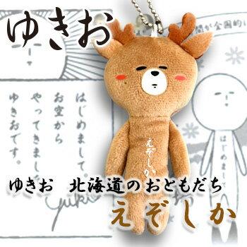 天空の非公認キャラクター ゆきお 北海道のおともだち えぞしか 北海道 お土産 土産 みやげ おみやげ