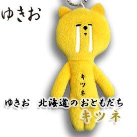 天空の非公認キャラクター ゆきお 北海道のおともだち キツネ 北海道 お土産 おみやげ2021 母の日