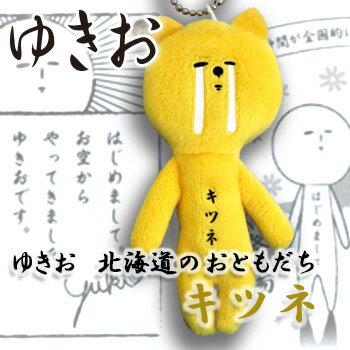 天空の非公認キャラクター ゆきお 北海道のおともだち キツネ 北海道 お土産 土産 みやげ おみやげ