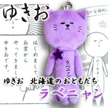 天空の非公認キャラクター ゆきお 北海道のおともだち ラベニャン 北海道 お土産 土産 みやげ おみやげ