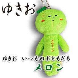 天空の非公認キャラクター ゆきお いつものおともだち メロン北海道 お土産 おみやげ2021 母の日