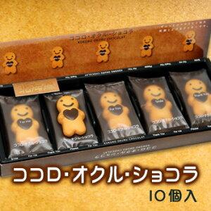 ココロ・オクル・ショコラ(チョコレートクッキー)北海道お土産ギフトプチギフトプレゼントお礼贈り物内祝い母の日2018お返し