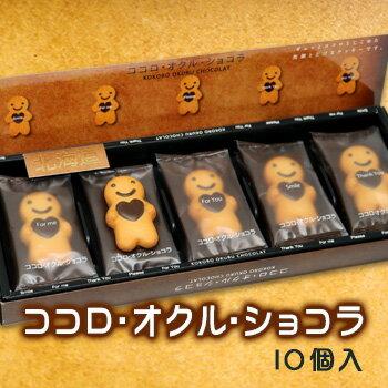 ココロ・オクル・ショコラ (チョコレートクッキー) 北海道 お土産 土産 みやげ おみやげ お菓子 スイーツ チョコレート