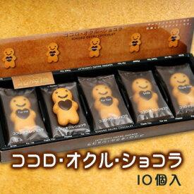 ココロ・オクル・ショコラ (チョコレートクッキー) 北海道 お土産 土産 みやげ おみやげ お菓子 スイーツ チョコレートお中元 2019