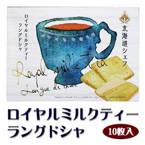 北海道シェフ ロイヤルミルクティーラングドシャ 北海道 お土産 おみやげ お菓子 スイーツ母の日 2020