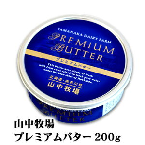 山中牧場 プレミアムバター (青缶) 北海道 お土産 おみやげ2021 お中元