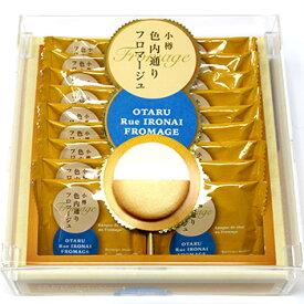 ルタオ(LeTAO) 小樽色内通りフロマージュ 18枚入り 北海道 お土産 おみやげ お菓子 スイーツお歳暮 2020