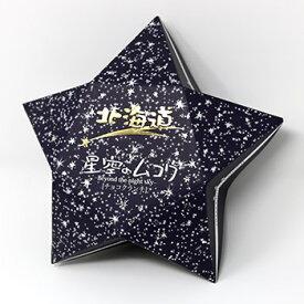 星空のムコウ(チョコクランチ) 8個入 1箱 北海道 お土産 おみやげ お菓子 スイーツ チョコレートお歳暮 2020