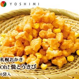 札幌おかき Oh!焼とうきび 6袋入 北海道 お土産 おみやげ お菓子 スイーツホワイトデー 2021
