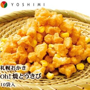 札幌おかきOh!焼とうきび 10袋入 北海道 お土産 おみやげ お菓子 スイーツ2021 お中元