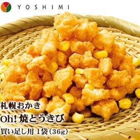 札幌おかき Oh!焼とうきび 小袋タイプ 北海道 お土産 おみやげ お菓子 スイーツホワイトデー 2021