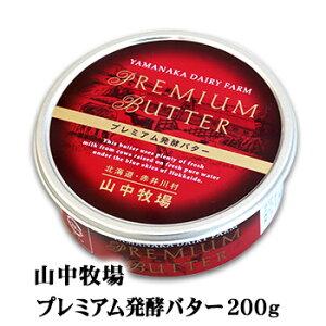 山中牧場 プレミアム発酵バター (赤缶) 北海道 お土産 おみやげ母の日 2020