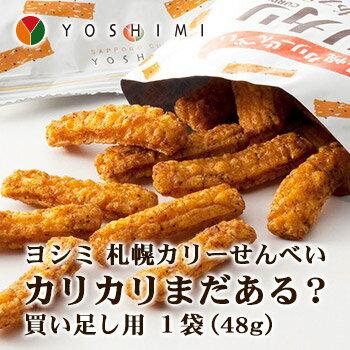 札幌カリーせんべい「カリカリまだある?」 小袋タイプ 北海道 お土産 土産 みやげ おみやげ お菓子 スイーツ