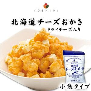 北海道チーズおかき 小袋タイプ ヨシミ YOSHIMI 北海道 お土産 おみやげ お菓子 スイーツホワイトデー 2020