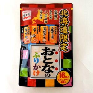 北海道限定 おとなのふりかけ 北海道 お土産 おみやげ2021 母の日
