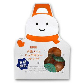 ホリ 夕張メロンピュアゼリー プチキャリー 雪だるまパッケージ 12個入り 1個 北海道 お土産 土産 みやげ おみやげ お菓子 スイーツ