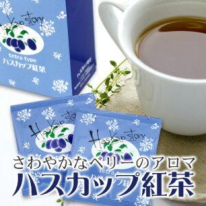ハスカップ紅茶 7包入 北海道 お土産 おみやげ2021 お中元