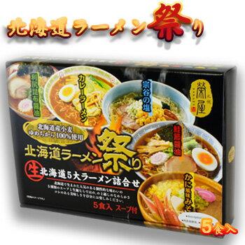 北海道ラーメン祭り【組合せ自由】【3個で送料無料】 北海道 お土産 土産 みやげ おみやげ