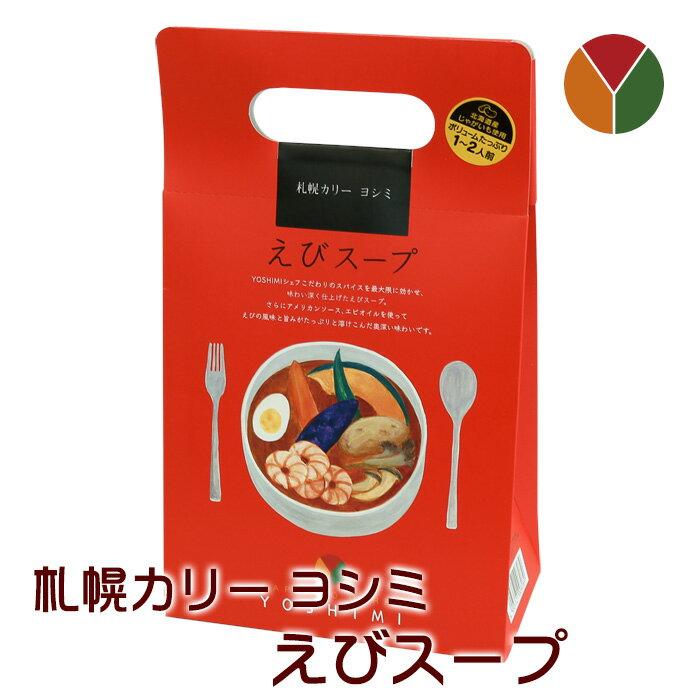 札幌カリー ヨシミ/YOSHIMI えびスープ 北海道 お土産 土産 みやげ おみやげ お菓子 スイーツ