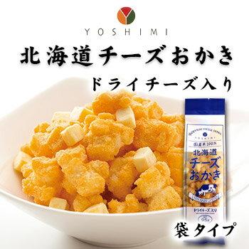 北海道チーズおかき スタンドパック 袋タイプ ヨシミ YOSHIMI 北海道 お土産 土産 みやげ おみやげ お菓子 スイーツ